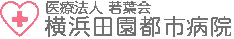 医療法人若葉会 横浜田園都市病院 採用サイト